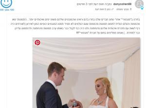 תמונה של צילום מגנטים לאירועים בחתונות ובכל סוגי האירועים